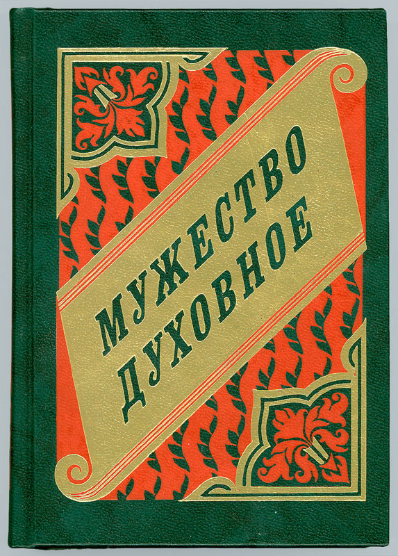 Затворник Георгий Задонский Письма  читать книгу онлайн